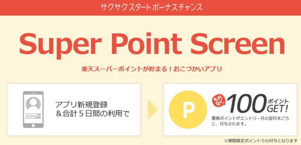 楽天super point screen アプリ登録特典