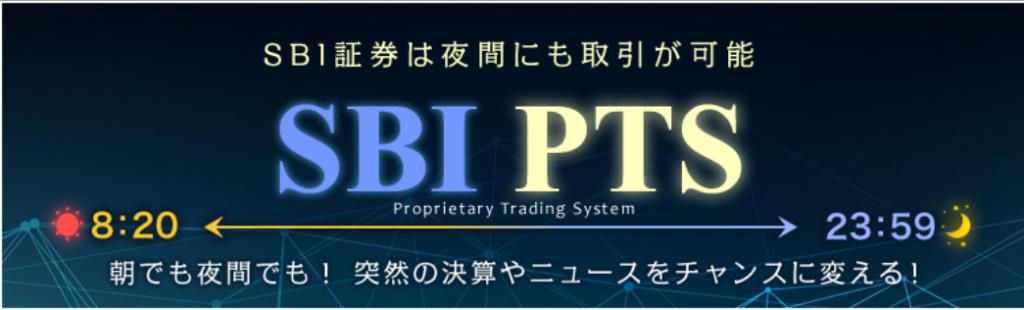 SBI_PTS
