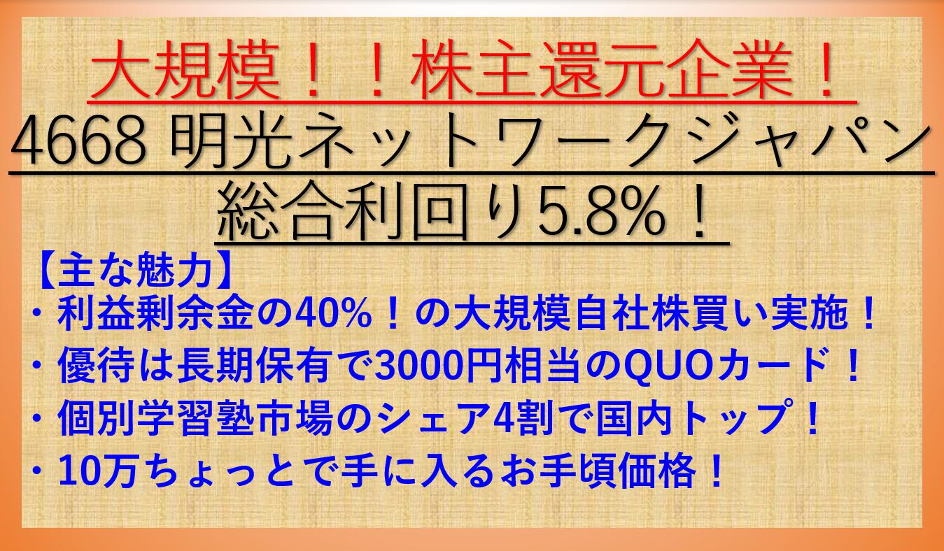 アイキャッチ-4668-明光ネットワークジャパン