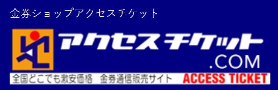 アクセスチケットロゴ