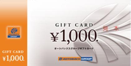 株主優待-オートバックスグループギフトカード