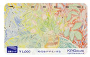 株主優待1-8118-キング