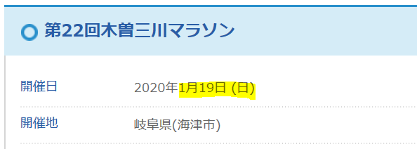 第22回木曽三川マラソン