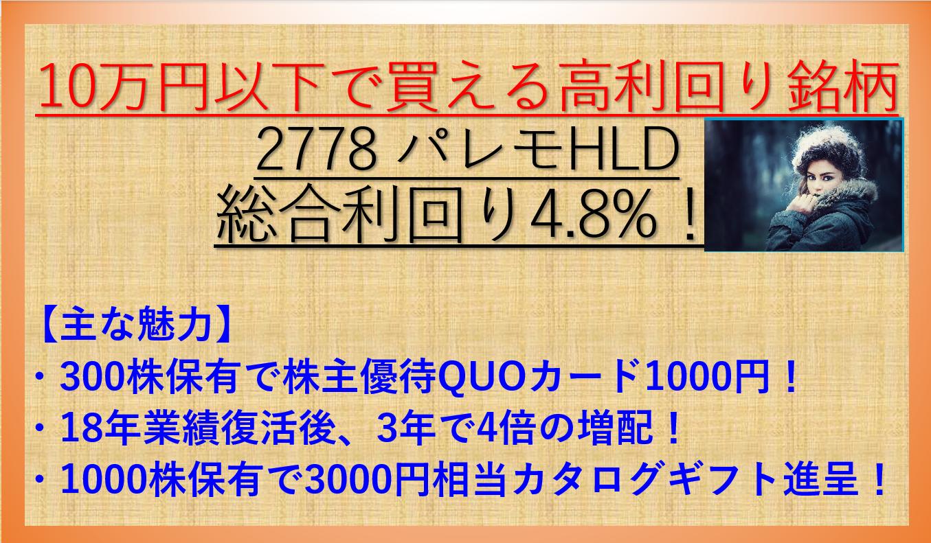 2778-パレモHLD-アイキャッチ