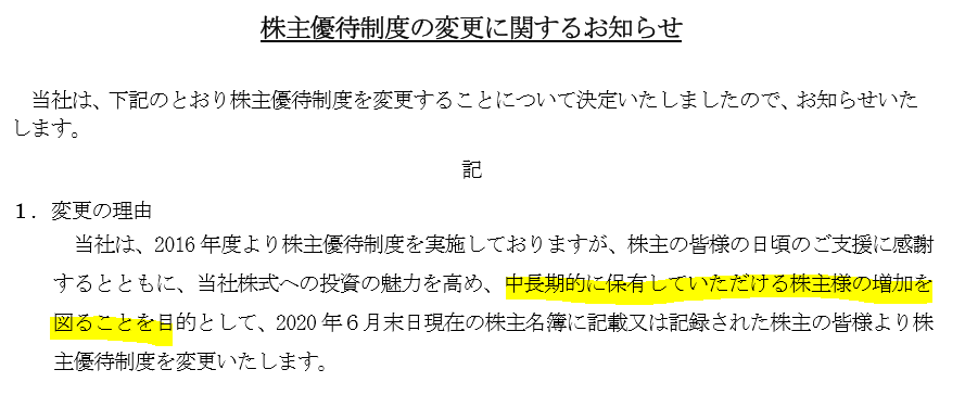 3299-ムゲンエステート-株主優待1