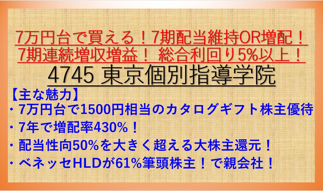 4745-東京個別指導学院-アイキャッチ