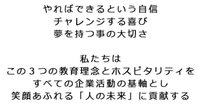 4745-東京個別指導学院-企業理念