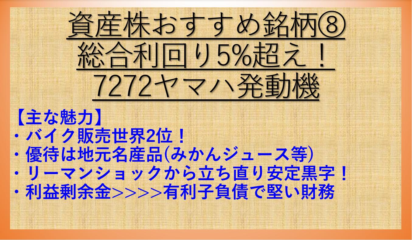 7272-ヤマハ発動機-アイキャッチ