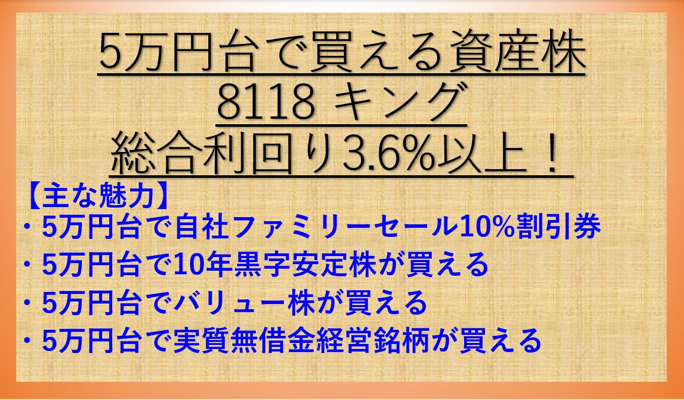 8118-キング-アイキャッチ