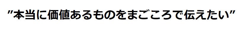 8173-上新電機-グループ行動宣言
