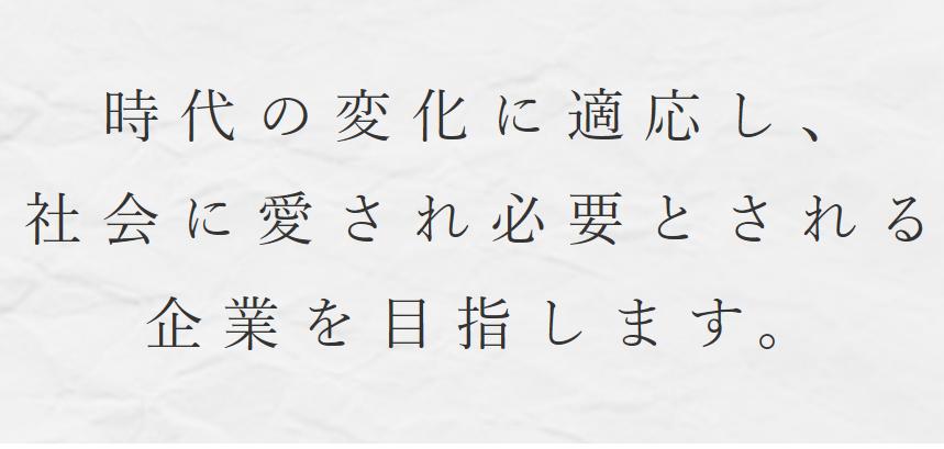 8904-AVANTIA-経営理念