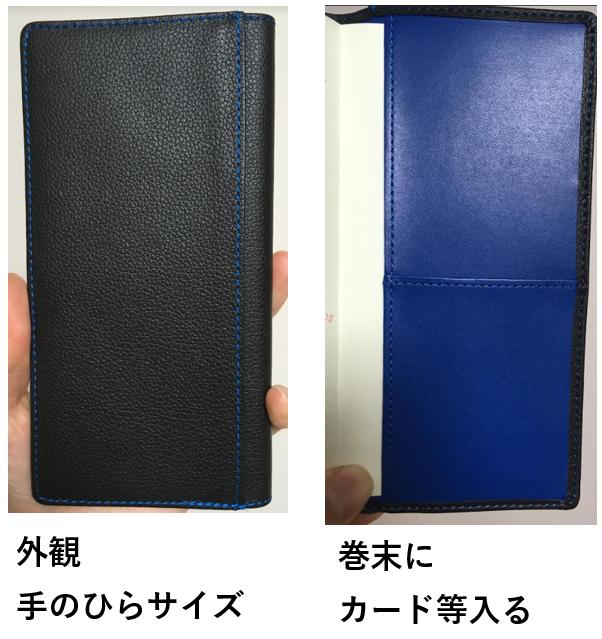 9644-タナベ経営システム手帳-株主優待1