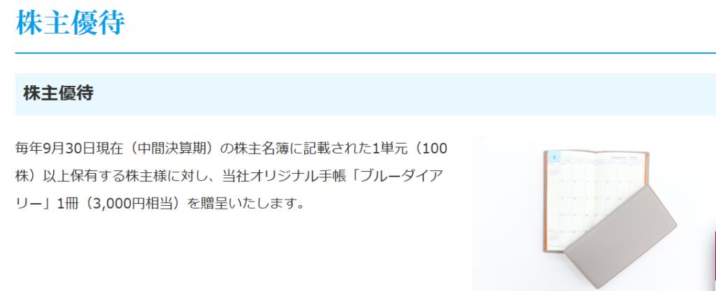 9644-タナベ経営システム手帳