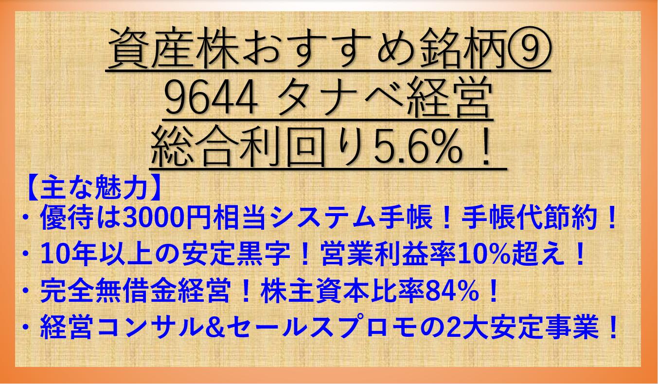 9644-タナベ経営-アイキャッチ