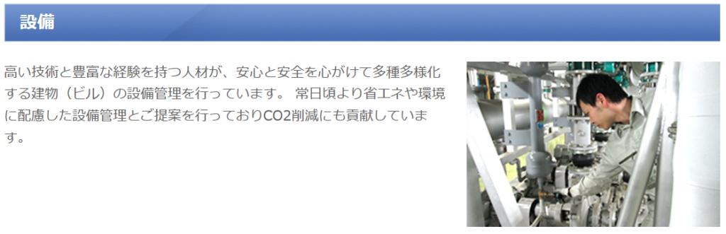 9780-ハリマビステム-ビルメンテナンス-設備