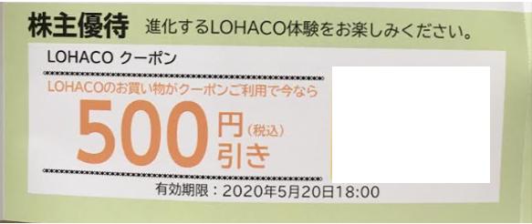 LOHACOクーポン-2736-アスクル