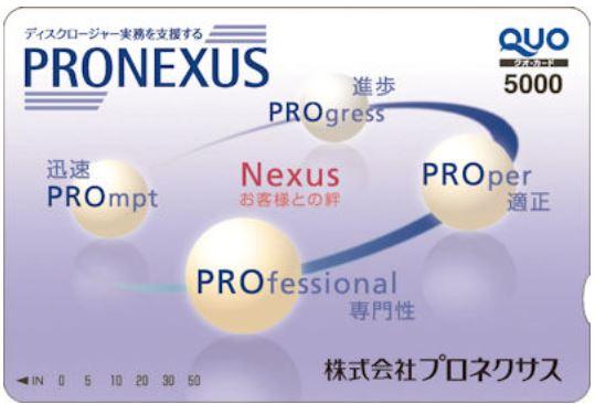 7893-プロネクサス-株主優待QUOカード