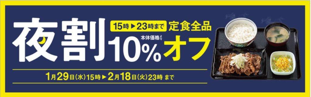 吉野家-夜割10%オフ
