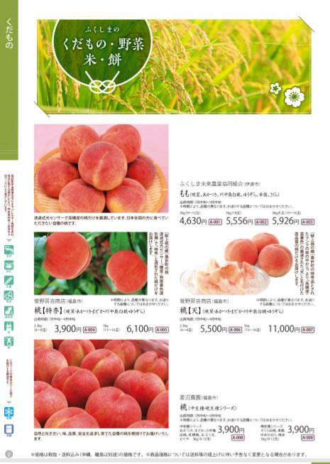 福島県産特選カタログ1