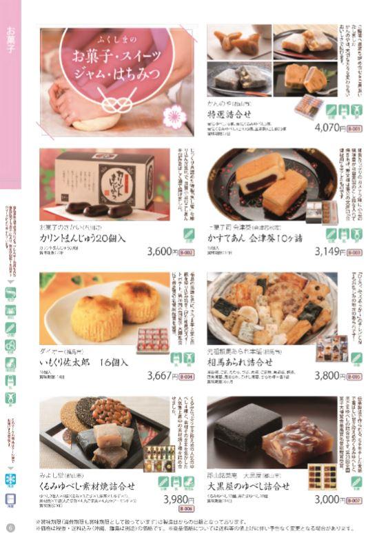 福島県産特選カタログ2
