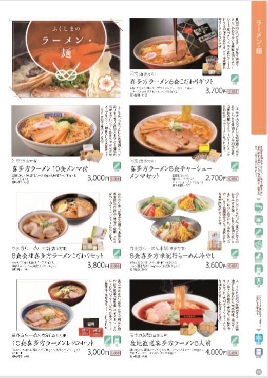 福島県産特選カタログ3