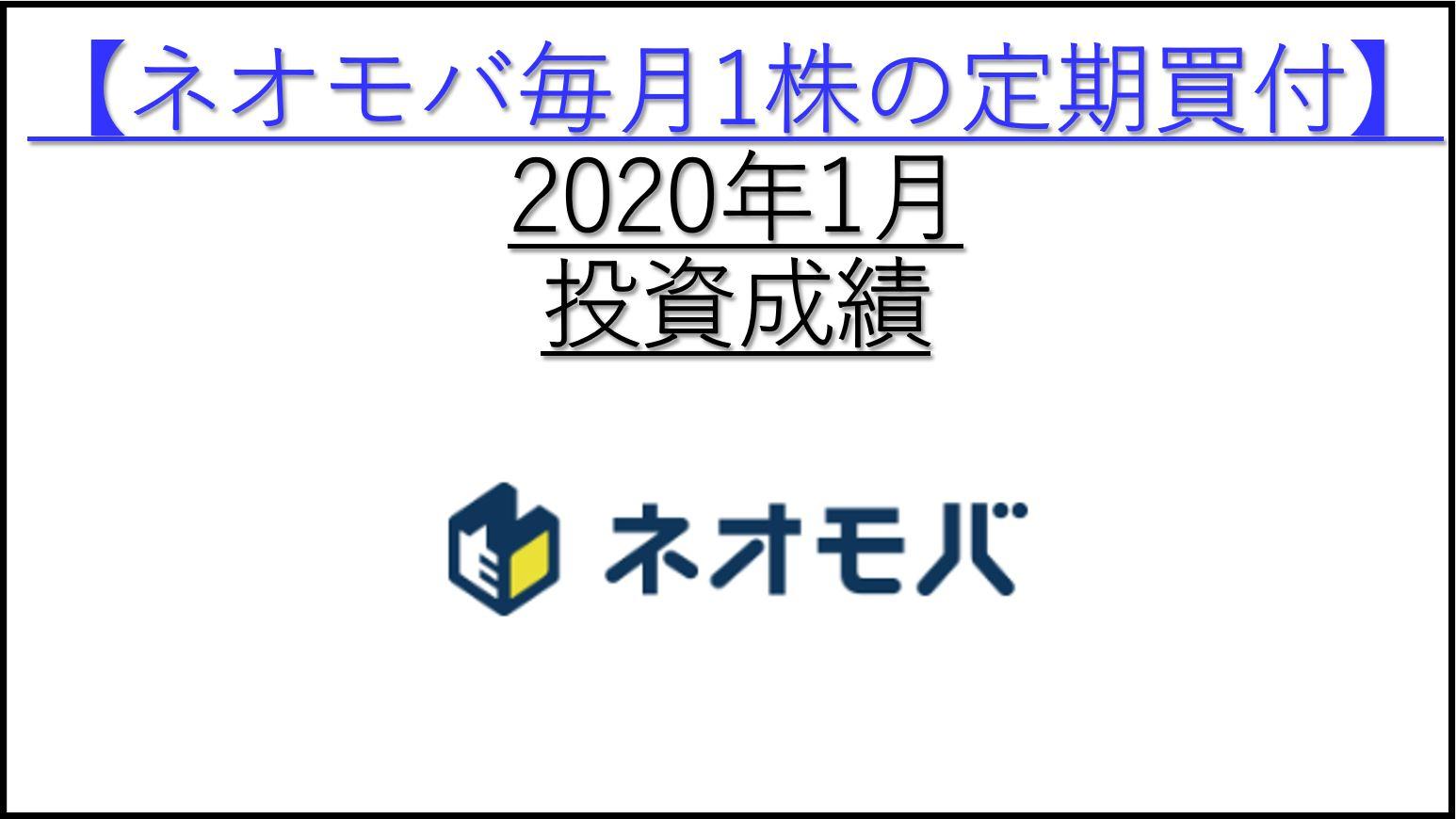 2020年-1月-投資成績