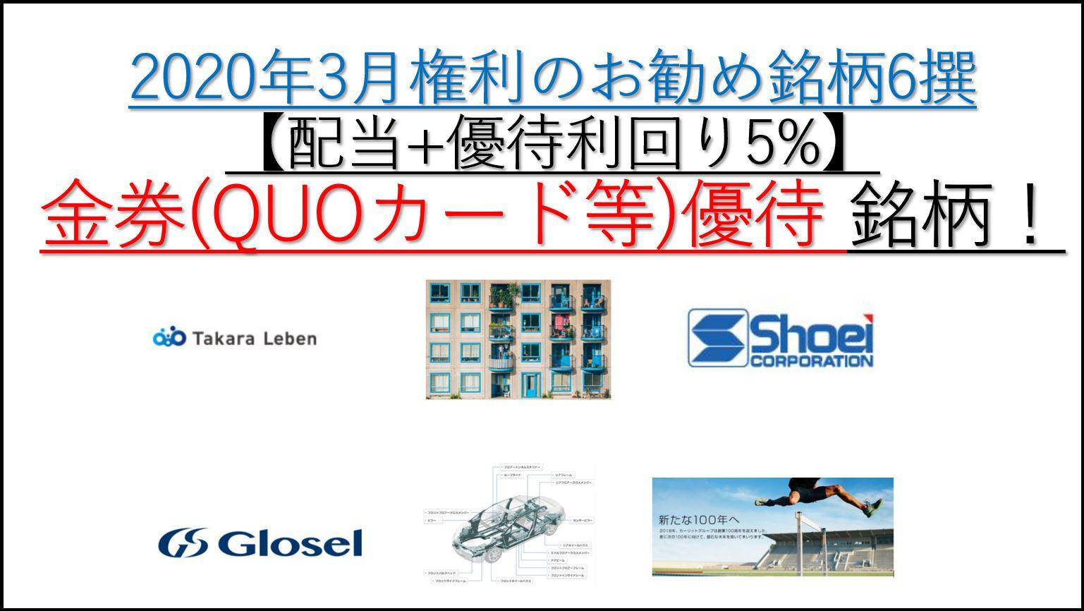 2020年3月権利-金券株主優待銘柄-アイキャッチ