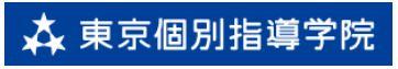 4745-東京個別指導学院-ロゴ