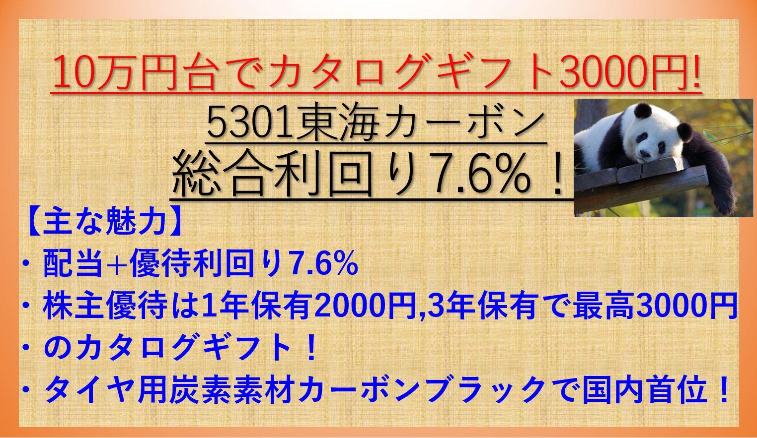 5301-東海カーボン-アイキャッチ