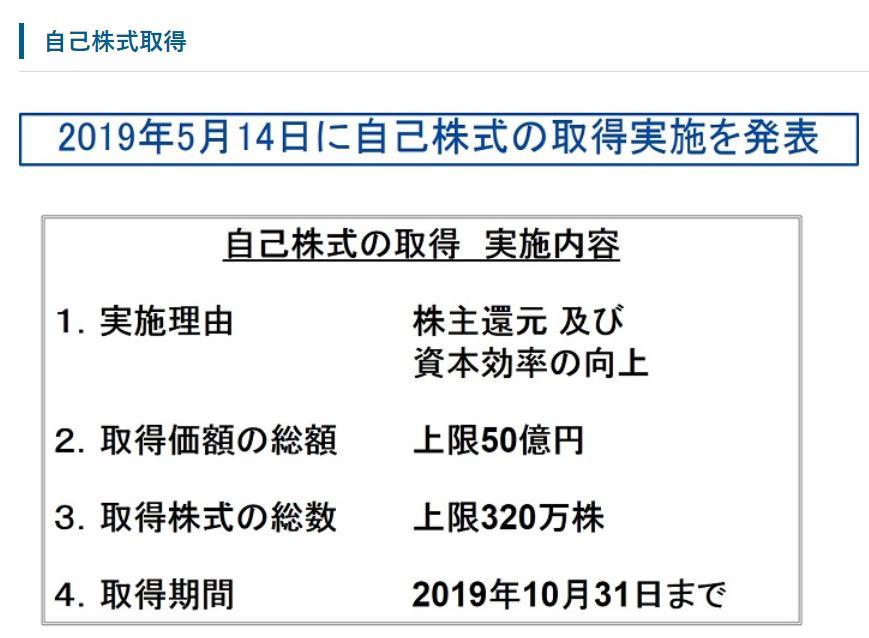 5949-ユニプレス-中期計画3