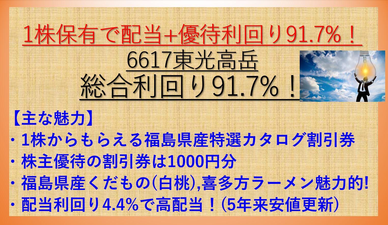 6617-東光高岳-アイキャッチ