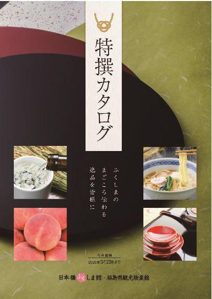 6617-東光高岳-福島県産特選カタログ