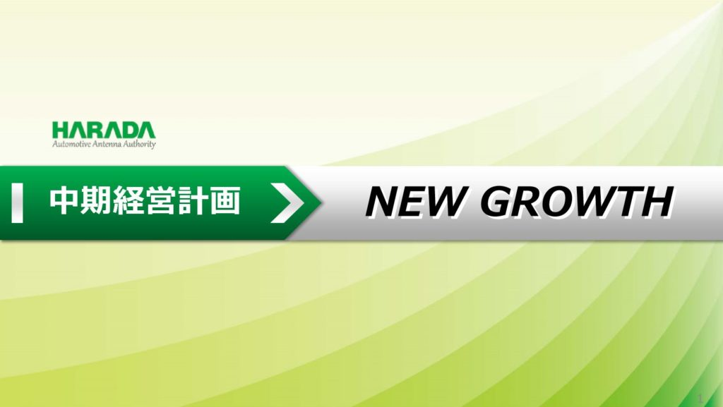 6904原田工業-中期経営計画1
