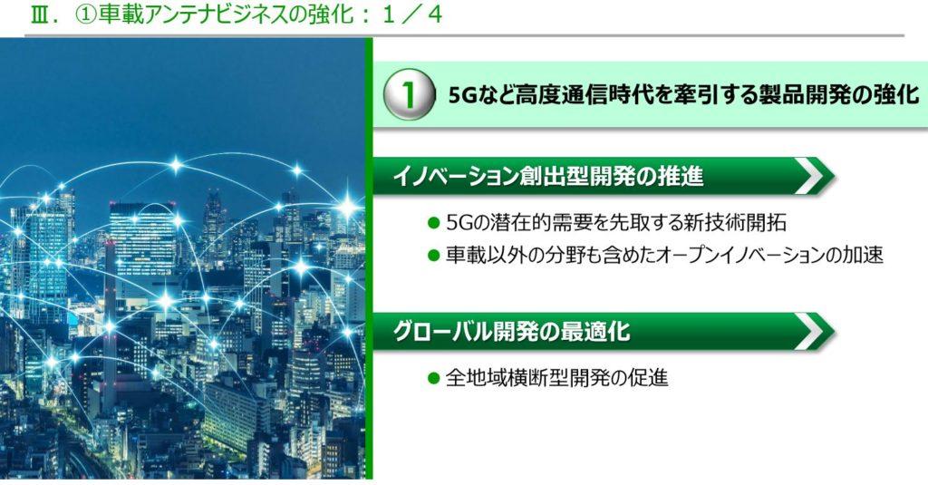 6904原田工業-中期経営計画3