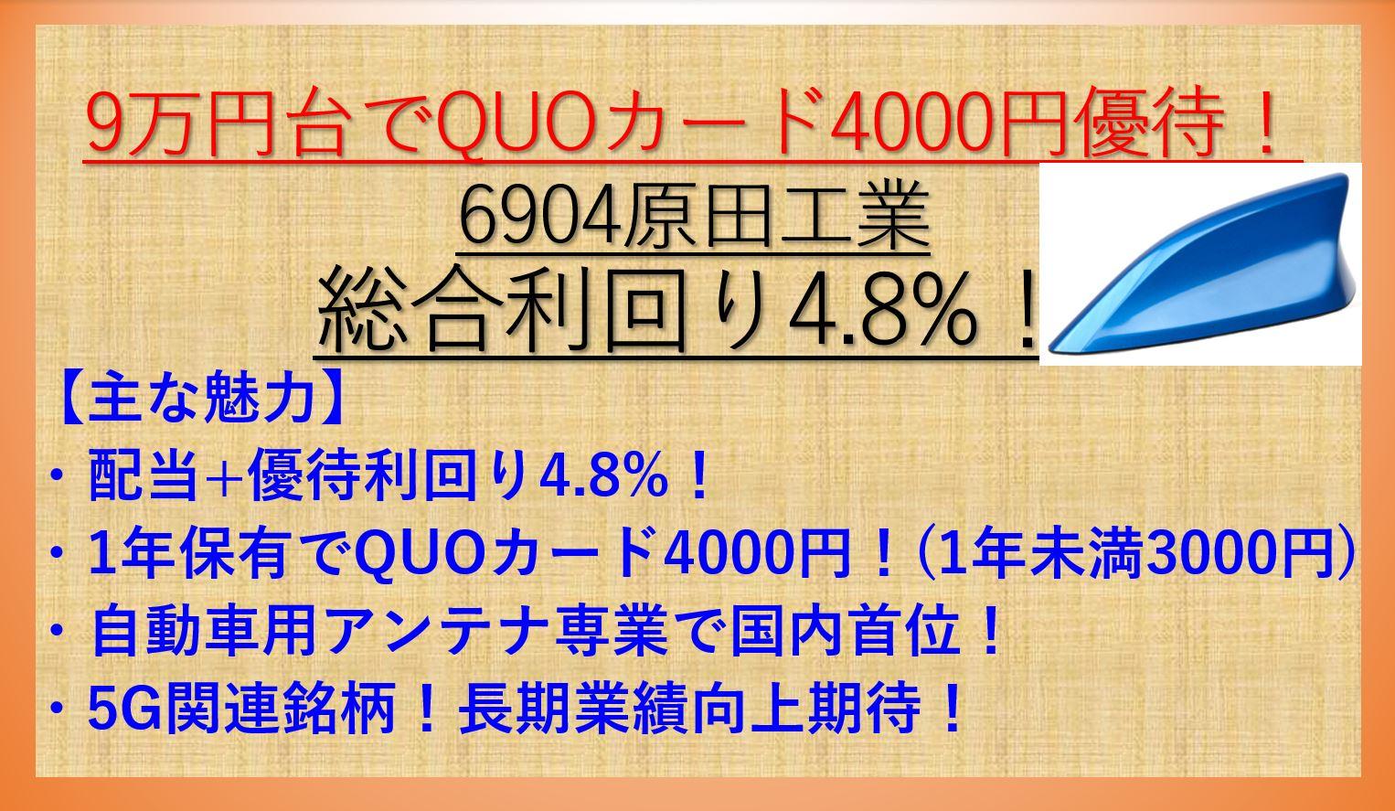 6904-原田工業-アイキャッチ
