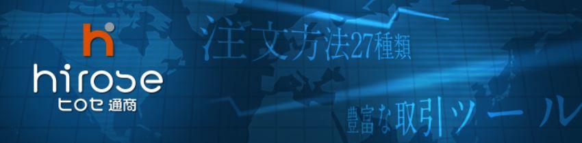 7185-ヒロセ通商-会社紹介1