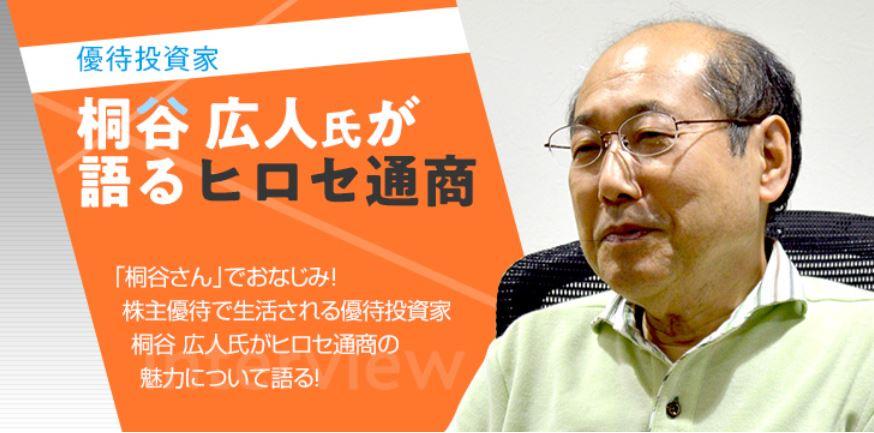 7185-ヒロセ通商-優待投資家、桐谷さんが語る7185ヒロセ通商