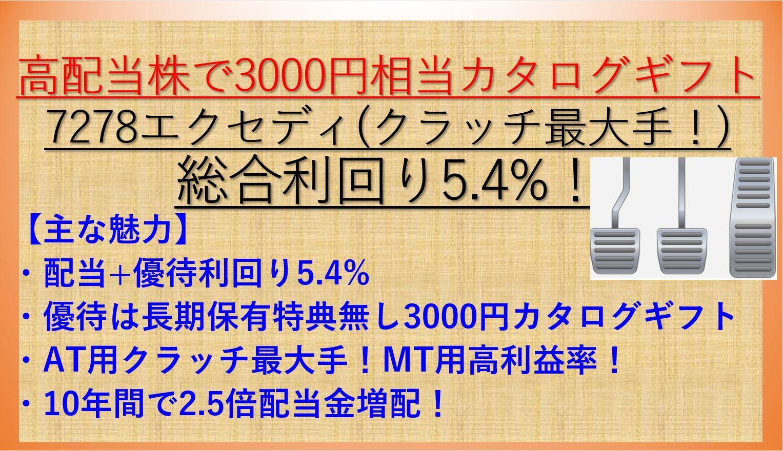 7278-エクセディ-アイキャッチ