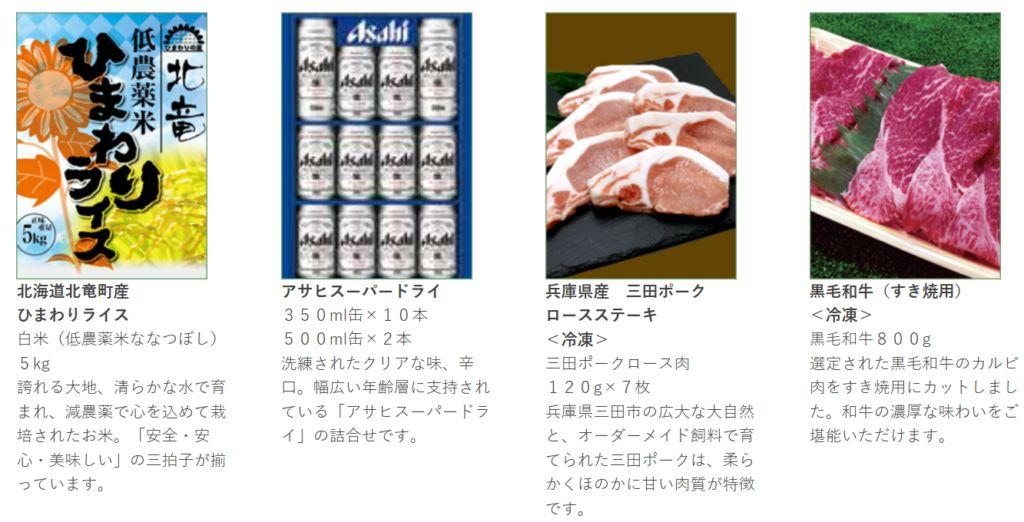 7524-マルシェ株主優待2
