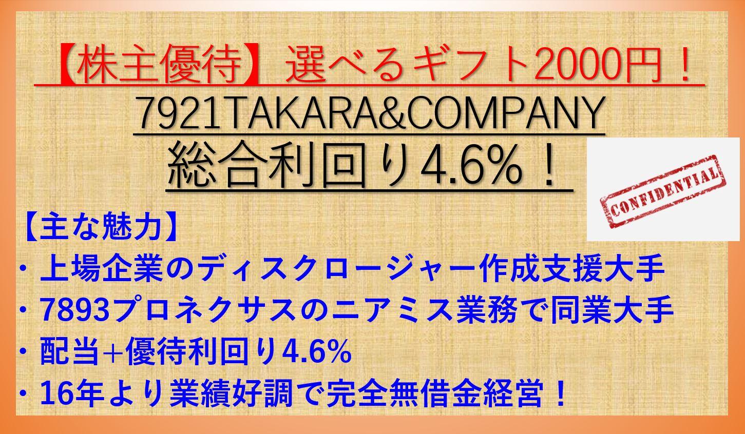 7921-TAKARA&COMPANY-アイキャッチ
