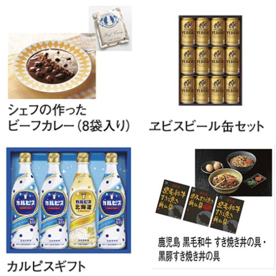 7921-TAKARA&COMPANY-株主優待-選べるギフト