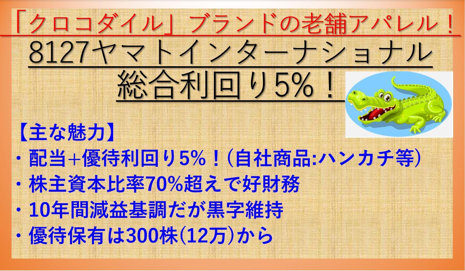 8127-ヤマトインターナショナル-アイキャッチ