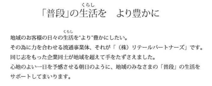 8167-リテールパートナーズ-企業理念