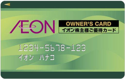 8267-イオン-株主優待-オーナーズカード