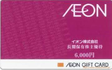 8267-イオン-長期保有株主優待-イオンギフトカード