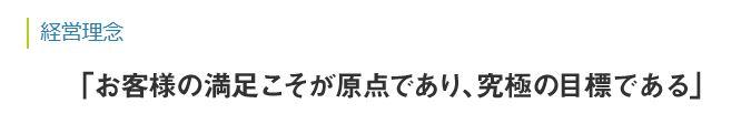 8772-アサックス-経営理念