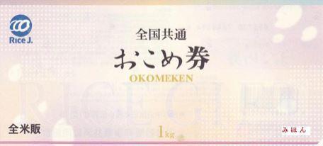 8897-タカラレーベン-株主優待1