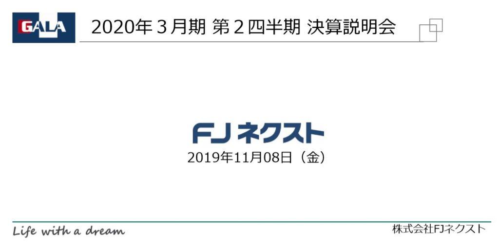 8935-エフ・ジェー・ネクスト-決算説明会
