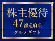 9433-KDDI-株主優待-カタログギフト