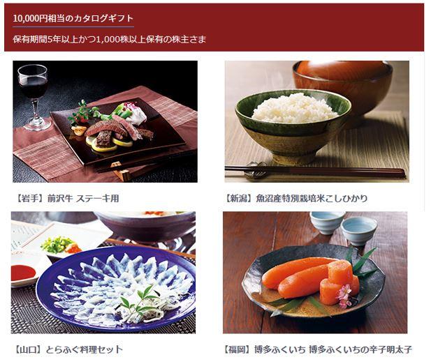 9433-KDDI-株主優待-カタログギフト4-10000円相当